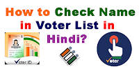 how-to-check-name-in-voter-list-in-hindi