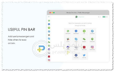إضافة Whatsapp Multi Messenger