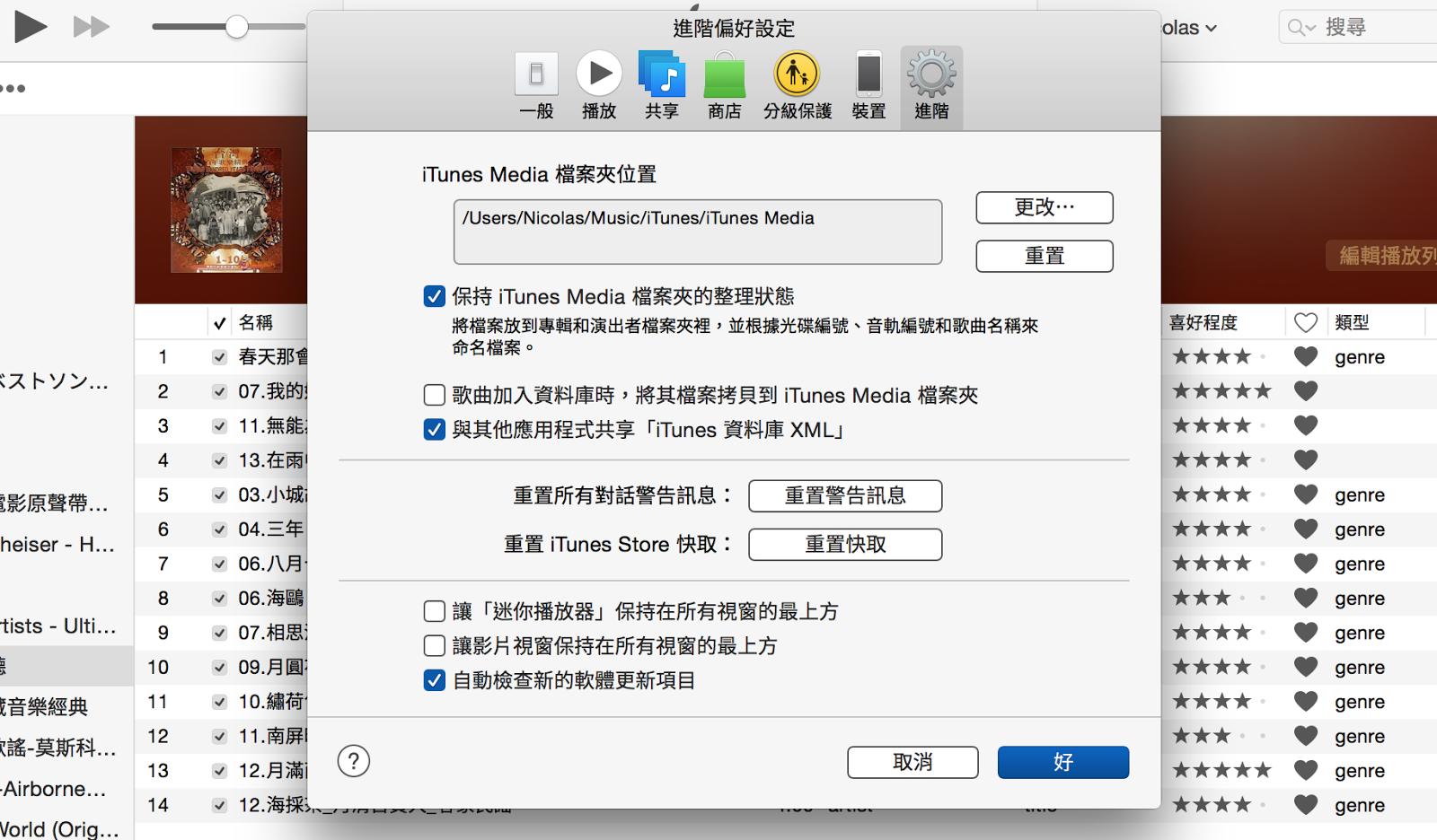 【 絕對 視線 】: [教學] 如何讓 iTunes 音樂有歌詞同步播放功能?