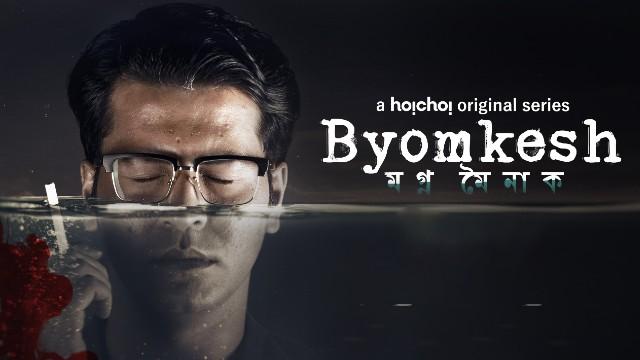 Byomkesh 6 Hoichoi Magno Mainak Poster