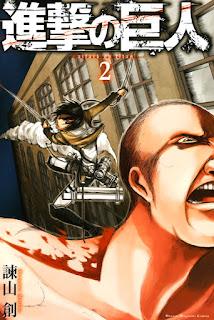 進撃の巨人 コミックス 第2巻 | 諫山創(Isayama Hajime) | Attack on Titan Volumes