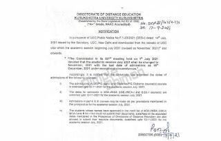 केयूके विश्विद्यालय द्वारा डिस्टेंस शिक्षा निदेशलयों में दाखिले की तिथि बढ़ा दी है।