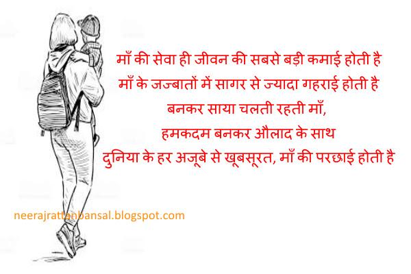Mothers day quotes in Hindi, mothers day images
