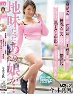 MIAA-238 If I Stay In The House Of My Cousin Who Became A Black Gal For A Week, She Shows Me SEX Every Night And Erects Depression. Lucky Memories That Were Brushed Out On The 7th Day. Natsuho Imai
