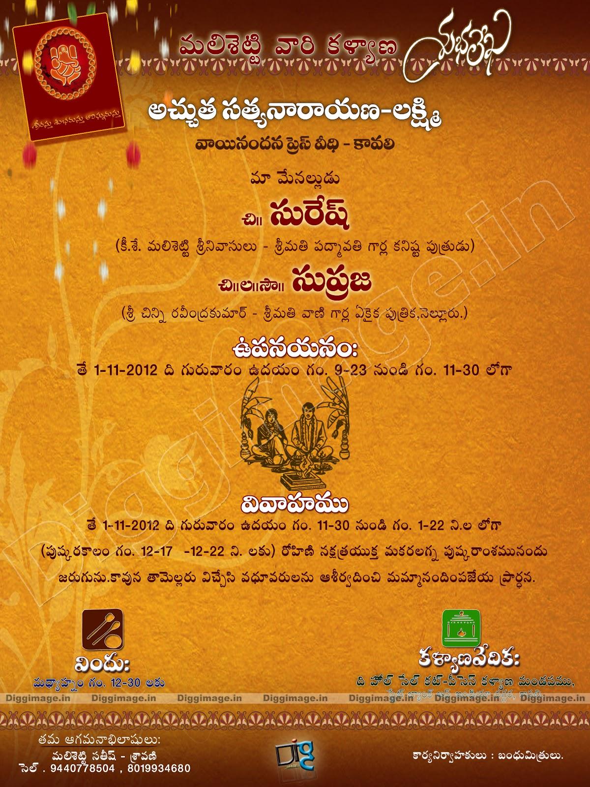 Christian Wedding Invitation Wording In Telugu Vadsbo For
