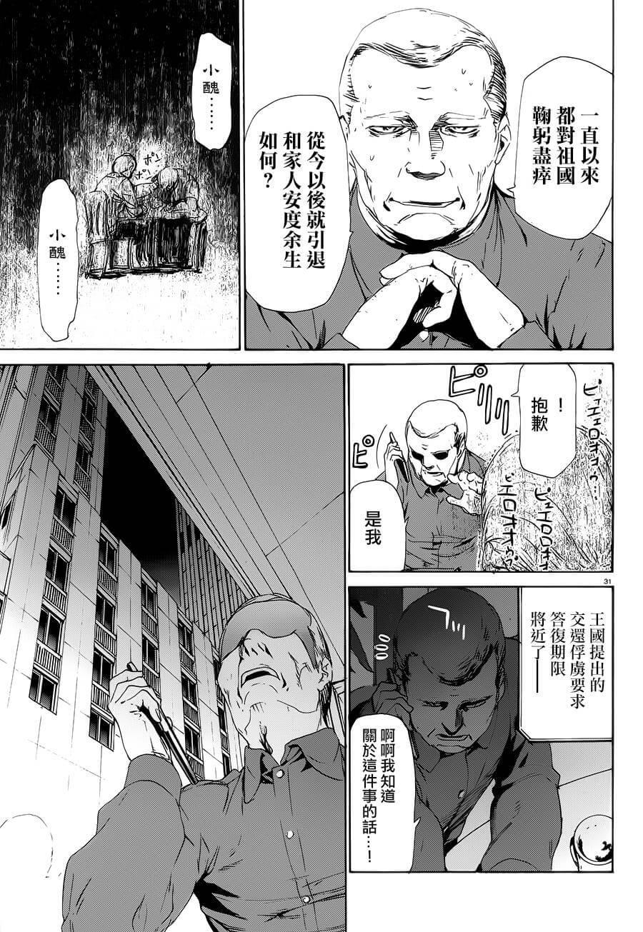 禁忌咒紋: 47话 - 第30页