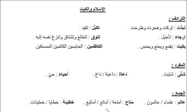 مذكرة لغة عربية الصف العاشر الفصل الثاني اعداد أحمد عشماوي