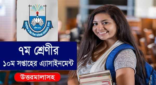 10th Week Class 7 Assignment 2021