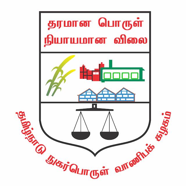 Tamil Nadu Civil Services Corporation 2020  Last Date-25/09/2020