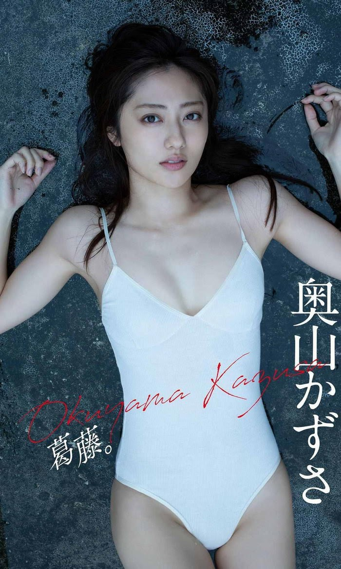 [Digital Weekly Photobook] Kazusa Okuyama 奥山かずさ 葛藤。 (2020.01.27)