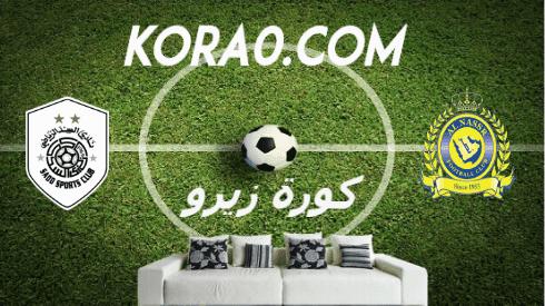 مشاهدة مباراة النصر والسد بث مباشر اليوم