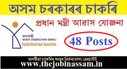 PMAY-Urban, Assam Recruitment 2019