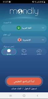 تطبيقات لتعليم و دراسة اللغة الانجليزية