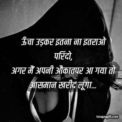 whatsapp status in hindi attitude for girl
