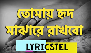 Tomay Hrid Majhare Rakhbo Lyrics || Lyricstel