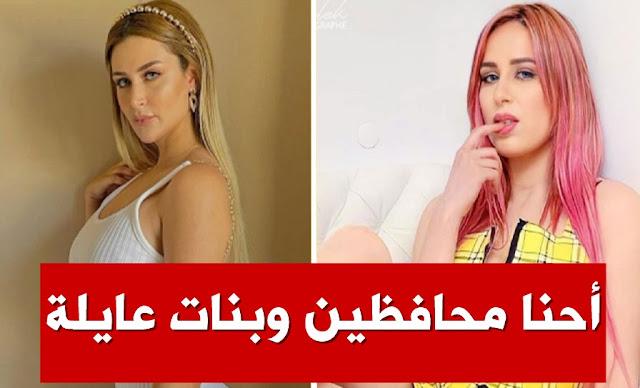 نرمين صفر تتضامن مع رانيا التومي nermine sfar instagram rania toumi