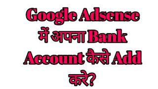 Google Adsense Me Apna Bank Account Kaise Add Kare