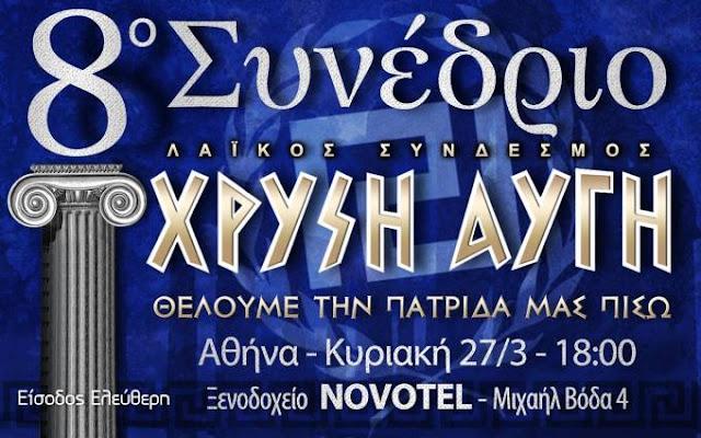 """8ο συνέδριο Λαϊκού Συνδέσμου - Χρυσή Αυγή: """"Θέλουμε την Πατρίδα μας πίσω""""! Κυριακή 27 Μαρτίου, Ξενοδοχείο Novotel, 18:00"""