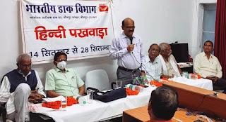 हिन्दी मातृ भाषा को और बढ़ावा देने की जरूरत:डाक अधीक्षक  | #NayaSaberaNetwork
