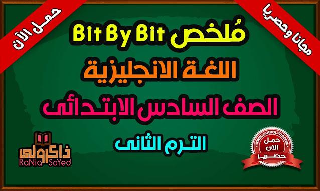 كتاب Bit By Bit للصف السادس الابتدائى الترم الثاني 2021