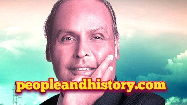 धीरुभाई अंबानी की जीवन कहानी Dhirubhai Ambani's success story धीरूभाई अंबानी की सफलता की कहानी