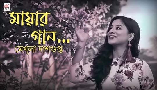Mayar Gaan Lyrics by Mekhla Dasgupta Bengali Song