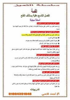 أقوى مذكرة لغة عربية للصف الاول الاعدادى ترم ثانى 2019