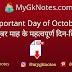 Important Day of October || अक्टूबर माह के महत्वपूर्ण दिन-दिवस