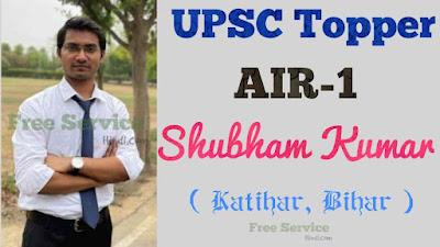 UPSC Topper Shubham Kumar Wiki, Age, Affairs, Biography & More