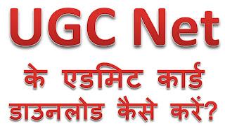 UGC-NTA-Net-Admit-card-download-kaise-kare