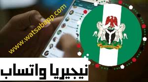 واتساب دولة نيجريا