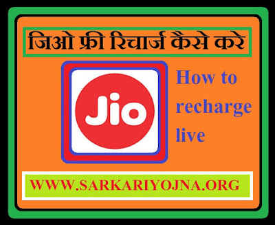 How to recharge live