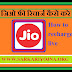 How To Jio Recharge Live