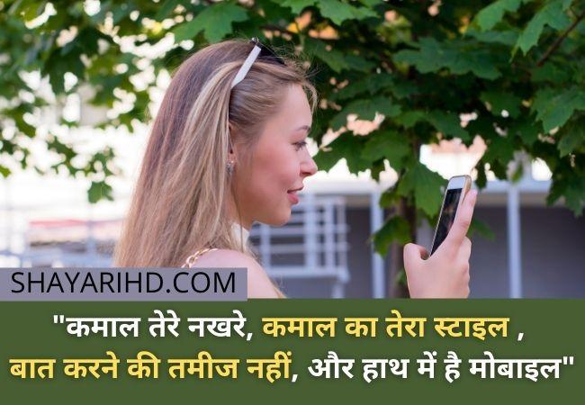 Cute girl Status in Hindi 2 Line