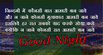 jindagi good night shayari photo