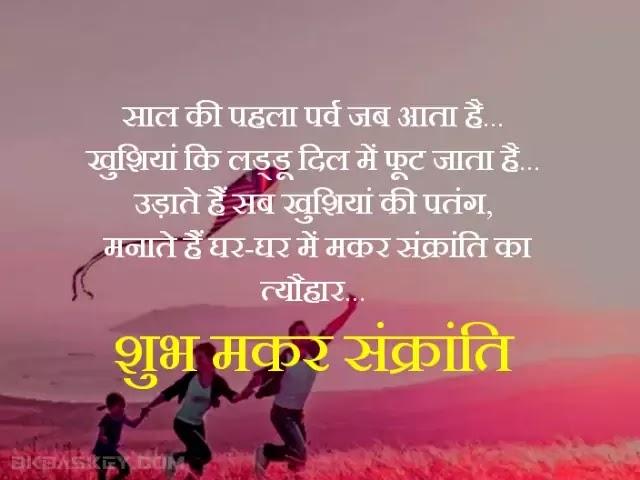 Happy Makar Sankranti Wishes Status In Hindi