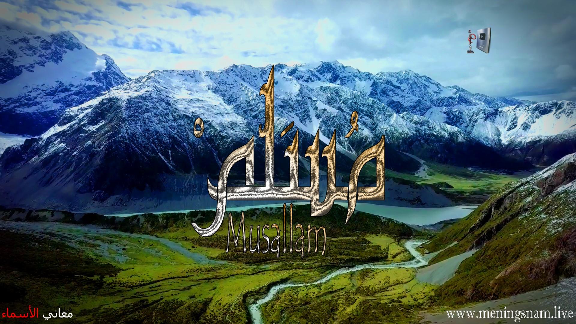معنى اسم مسلم وصفات حامل هذا الاسم Mosallam