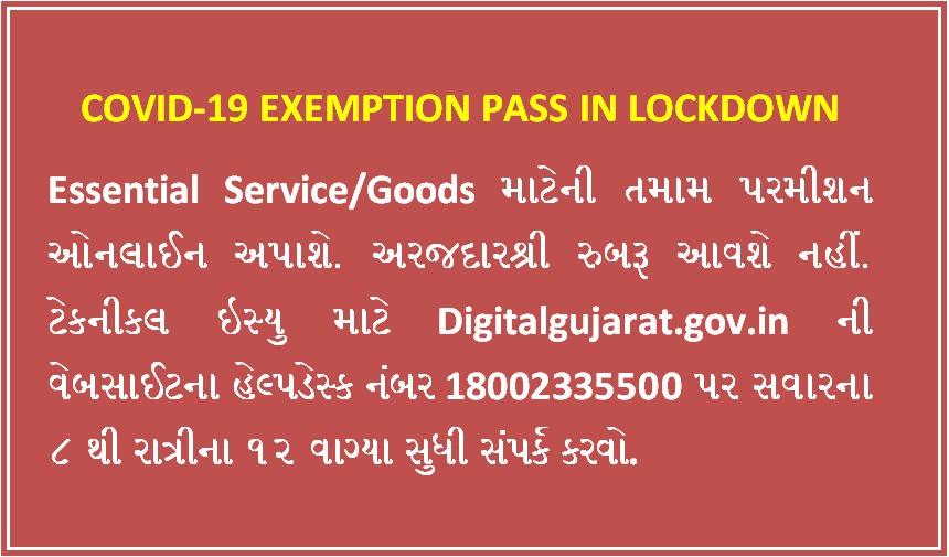 Digitalgujarat.gov.in lockdown pass - COVID-19 Exemption Pass in Lockdown
