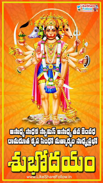 Hanuman praarthana shloka with good morning telugu quotes images wishes
