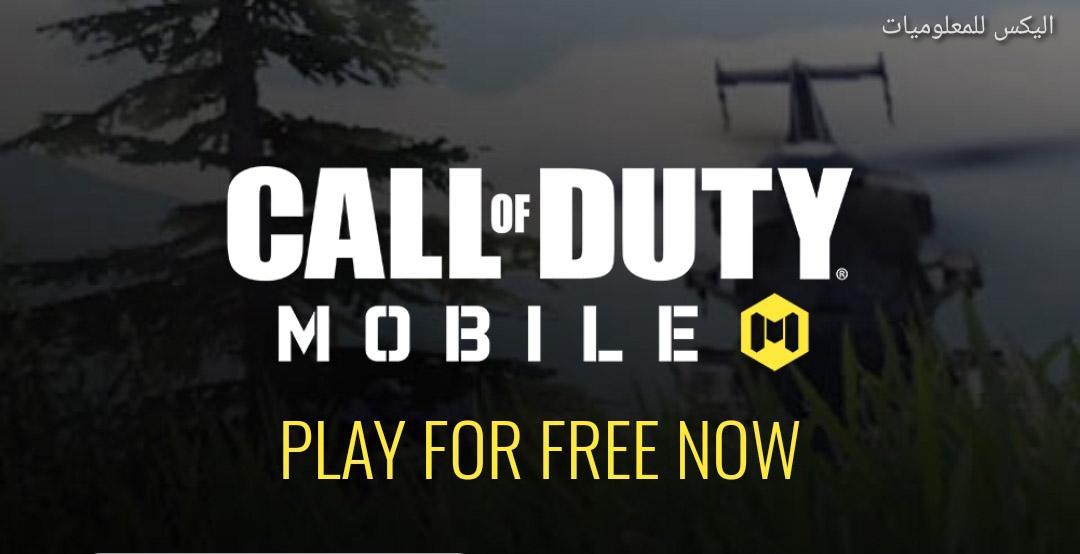 تحميل call of duty mobile للايفون
