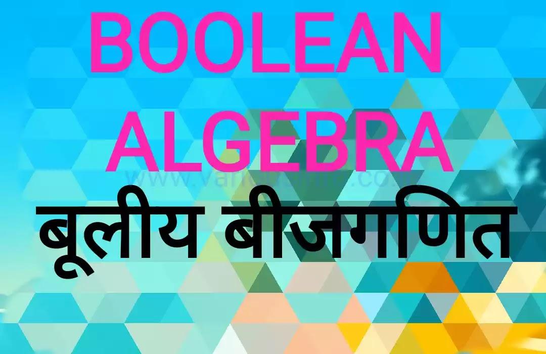 बूलीय  बीजगणित क्या है इसके नियम क्या है what is boolean algebra and boolean algebra roles