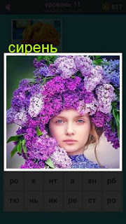 у девушке на голове сделан венок из цветов сирени 667 слов 11 уровень