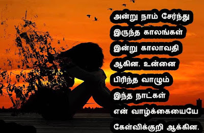 TAMIL KAVITHAIGAL  LOVE FAILURE