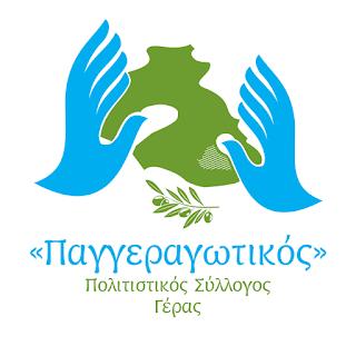 Αρχαιρεσίες και κοπή βασιλόπιτας στον Παγγεραγωτικό Σύλλογο Αθηνών στις 7 Φεβρουαρίου