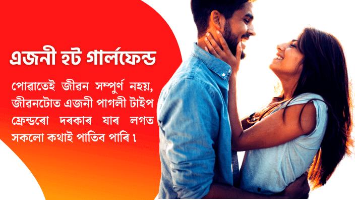 Assamese Inspirational Lines For Friends