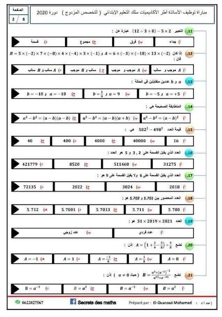 سلسلة تمارين على صيغة QCM موجهة للمترشحين المقبلين على اجتياز مباراة التعليم الرياضيات و العلوم