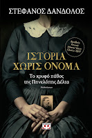 http://www.culture21century.gr/2018/03/istoria-xwris-onoma-to-kryfo-pathos-ths-phnelophs-delta-toy-stefanoy-dandoloy-book-review.html