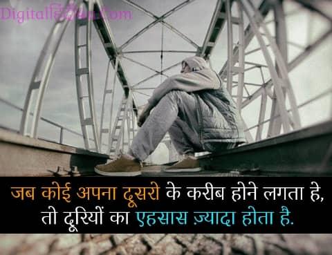 hindi heart touching image download