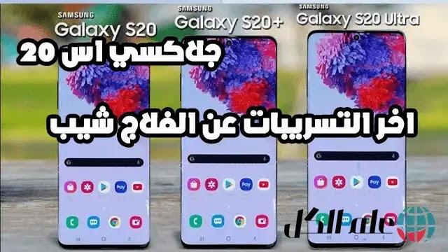 شاهد اخر تسريبات هاتف Galaxy S20 بالصور