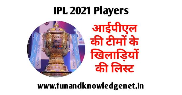 आईपीएल खिलाड़ी लिस्ट 2021 - IPL Khilari List 2021